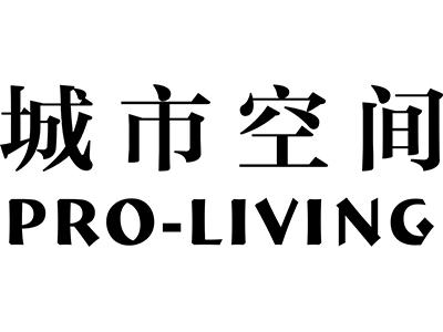 城市空间PRO-LIVING家具