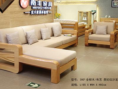 南丰家具简约现代客厅利发国际进口德国榉木材质利发国际