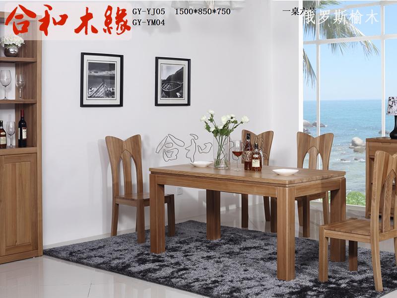 【合和木缘】家具简约现代餐厅餐桌椅工厂直销不含辅料可定制