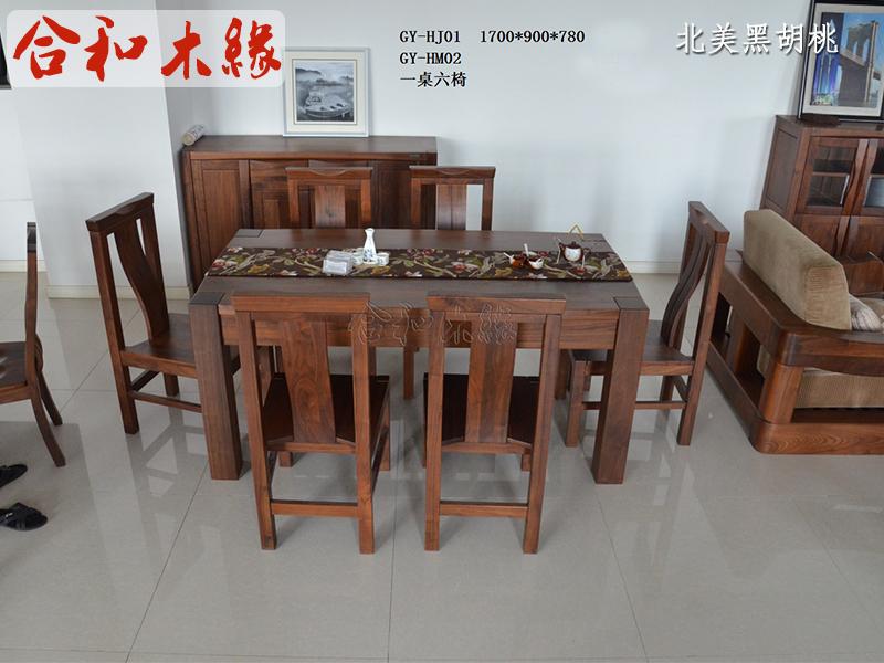 【合和木缘】家具黑胡桃简约现代餐厅餐桌椅工厂直销不含辅料可定制GY-HJ01