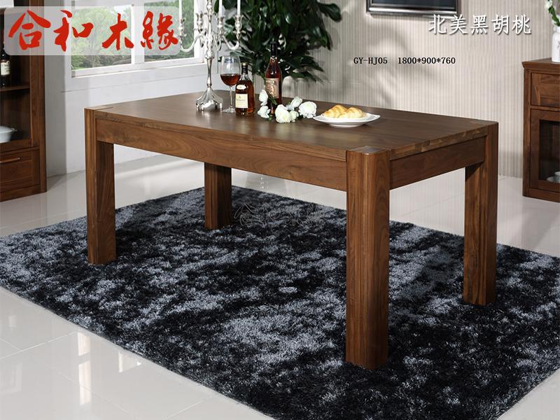 【合和木缘】家具黑胡桃简约现代餐厅餐桌椅工厂直销不含辅料可定制GY-HJ05