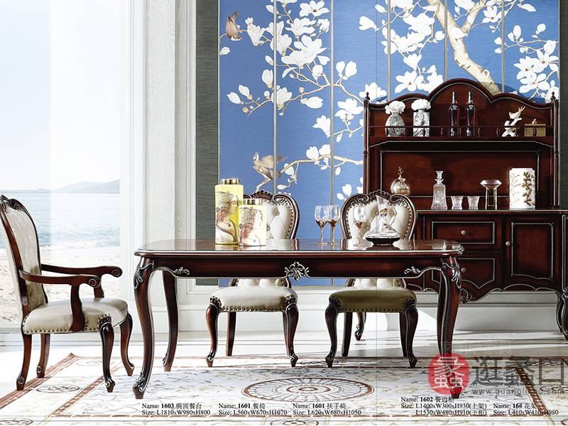 皇家凯萨sbf胜博发 艾美瑞系列 英式轻奢客厅实木椭圆餐台1603/餐椅/餐边柜
