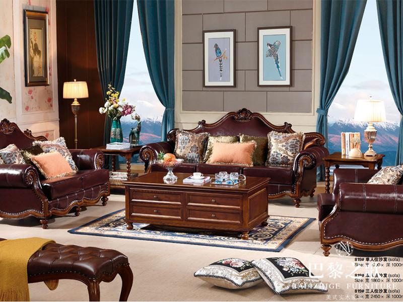 巴黎之歌家具美式客厅胡桃木实木优雅深色皮质1+2+3沙发