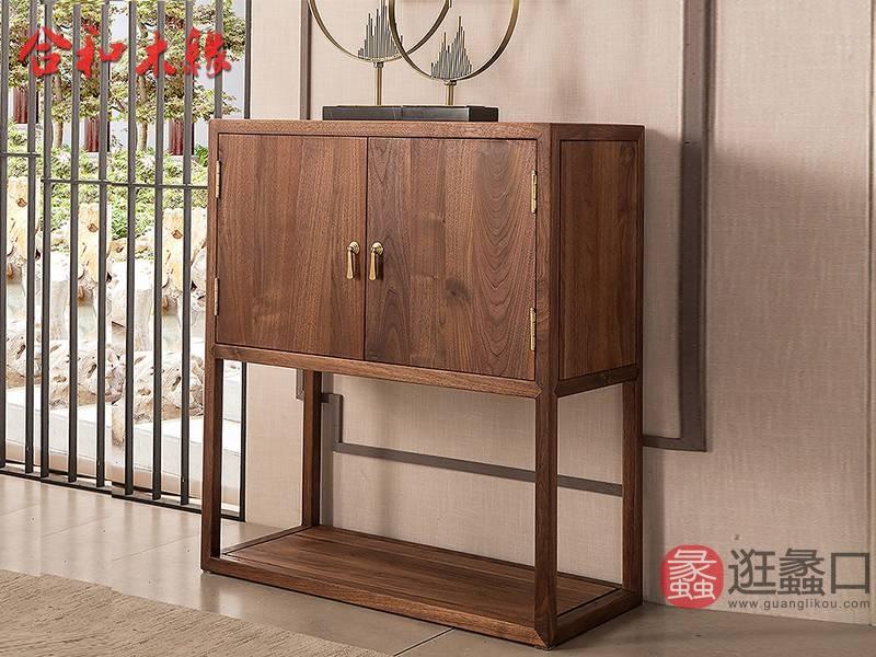 【合和木缘】家具北美黑胡桃新中式客厅茶水柜GY-hB73