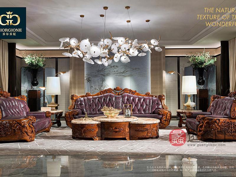 应氏家居·乔尔乔尼家具欧式客厅乌金木实木皮质沙发/茶几组合/别墅家具