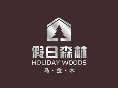 假日森林家具