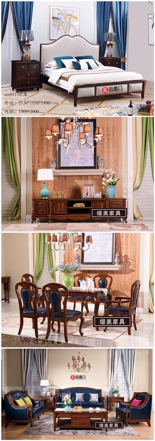 缀美家具图片