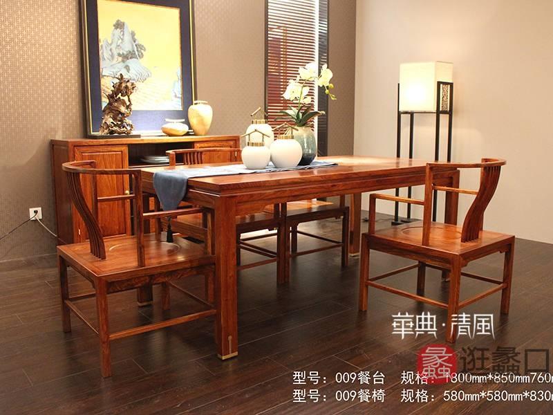 华典.清风家具新中式餐厅实木花梨木009餐台椅