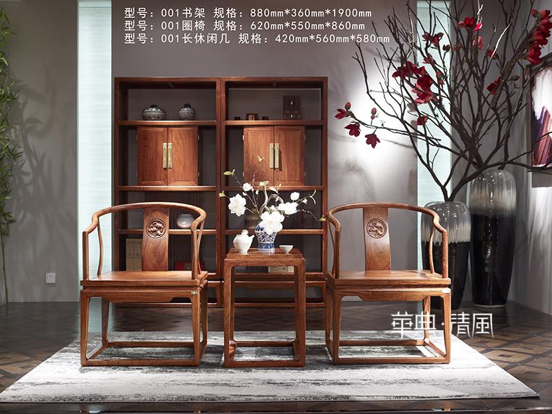 华典清风·欧尚格家居家具新中式客厅实木刺猬紫檀001圈椅