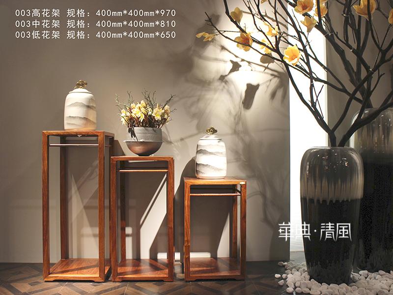 华典清风·欧尚格家居家具新中式客厅实木刺猬紫檀003花架
