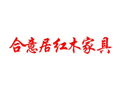 合意居红木产品 价格_【逛蠡口】家具导购平台