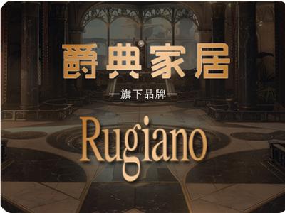 爵典家居·Rugiano家具