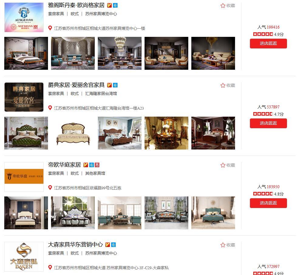 欧式家具品牌有哪些
