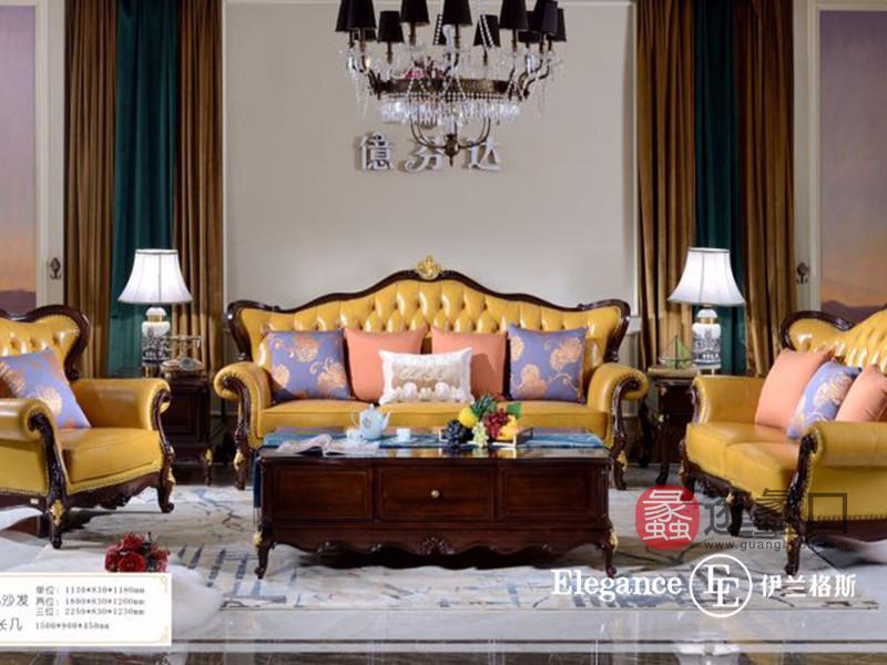 伊兰格斯家具欧式客厅实木活力亮色1+2+3沙发茶几组合