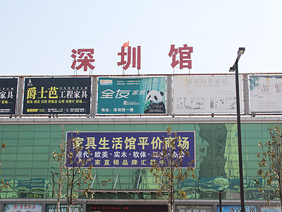 汇海隆家居深圳馆