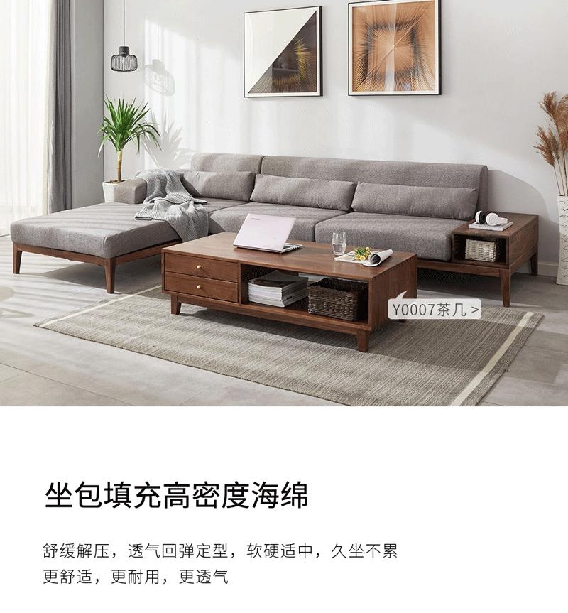 SP8819实木沙发组合 转角沙发 小户型沙发北欧风格黑胡桃木转角布艺沙发实木现代简约小户型客厅意式可拆洗