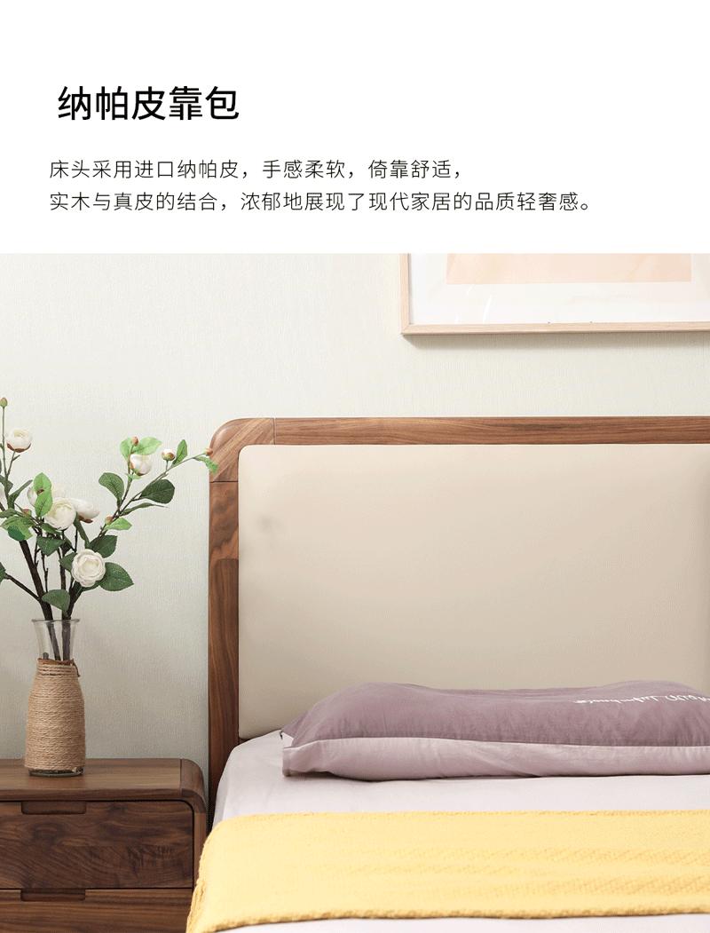 HX09HT床1.8米实木床北欧风格婚床北美黑胡桃木真皮床带软靠 全实木高品质家具 高端意式轻奢床