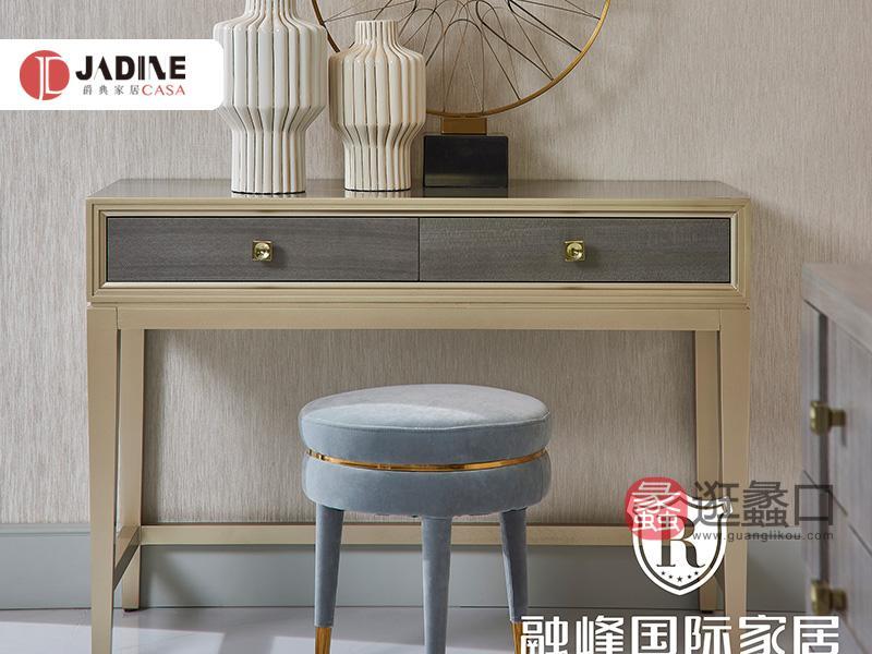 爵典家居·融峰国际家具轻奢卧室梳妆台