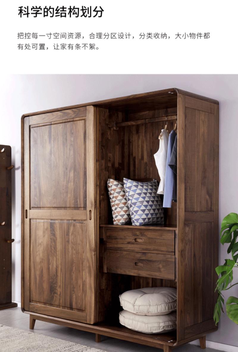 SP7809实木衣柜 北美黑胡桃木全实木双门衣柜 移门衣柜推拉门
