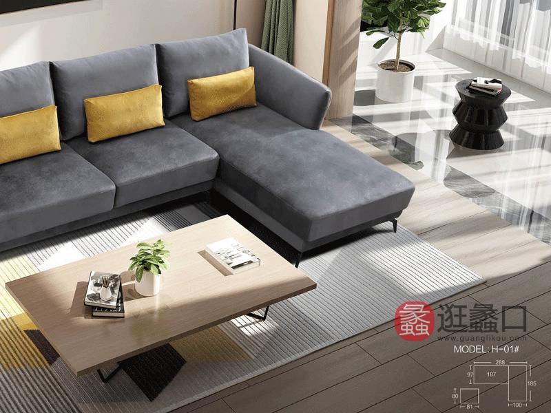 大城小爱家具现代客厅沙发生态环保科技绒沙发H-01#