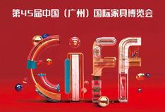 中国家博会CIFF 广州家具展 广州琶洲广交会