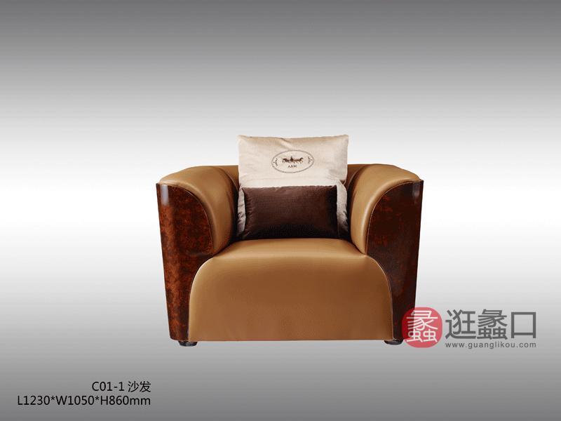 AM简奢家具轻奢客厅沙发轻奢简约时尚实木真皮单人位沙发C01-1沙发