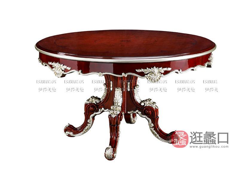 健辉家居·伊莎美伦家具欧式新古典家具欧式餐厅实木(榉木) 圆餐桌MYCZ-J18-2