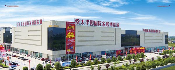 太平园国际家居博览城位于成都双流西航港大道1160号,是西南地区最具规模的家具批发、零售专业卖场。