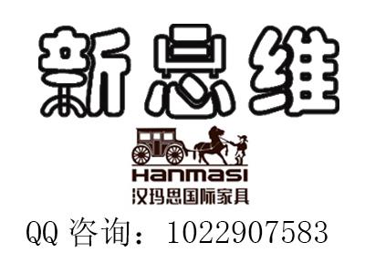 汉玛思家具