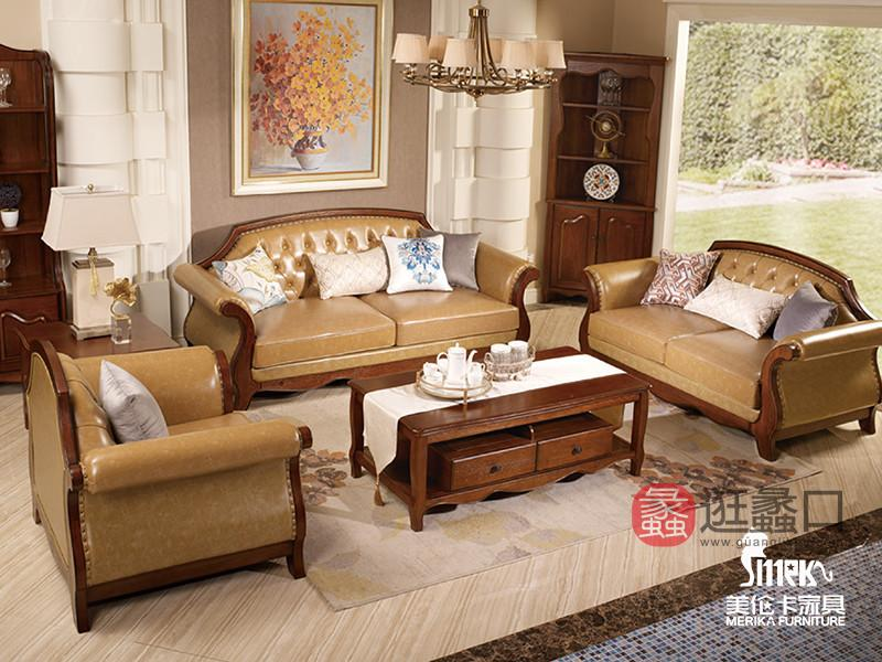 健辉家居·美伦卡家具香缇丽舍美式客厅白蜡木双人座/单人座沙发加茶几MLK012