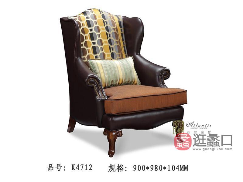 亚兰帝斯家具美式客厅鹅掌楸全实木水性漆皮沙发/老虎椅K4712