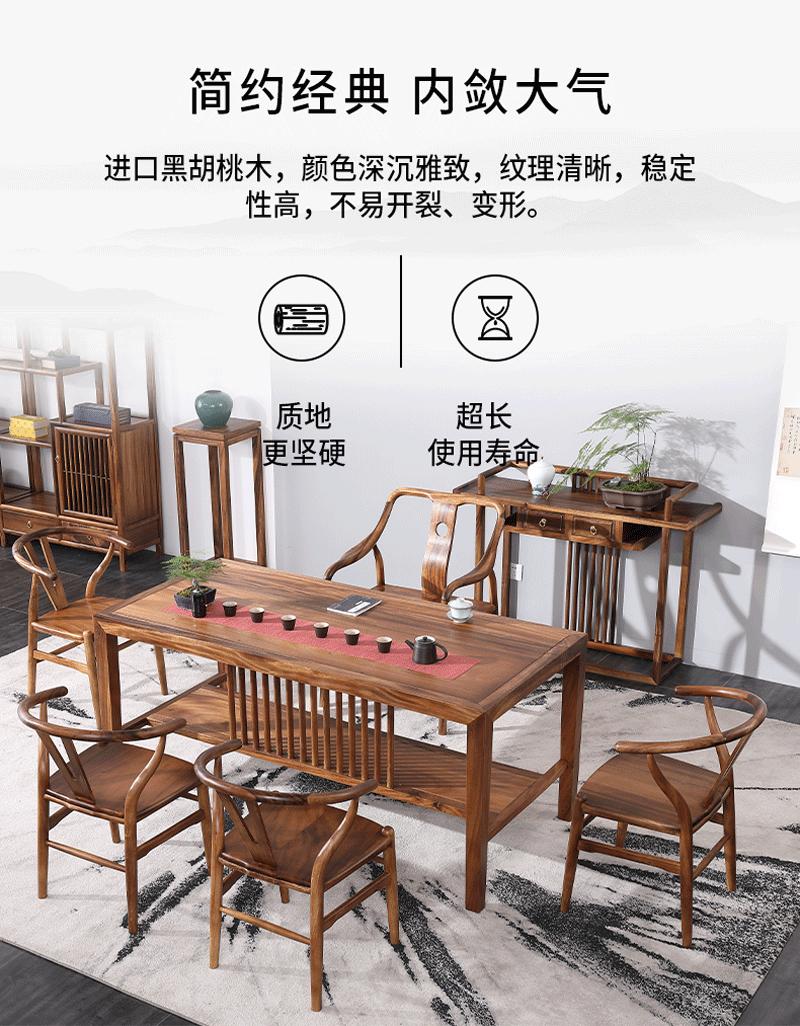 实木新中式主椅客椅茶椅组合主人椅子禅意大板胡桃木简约茶桌椅