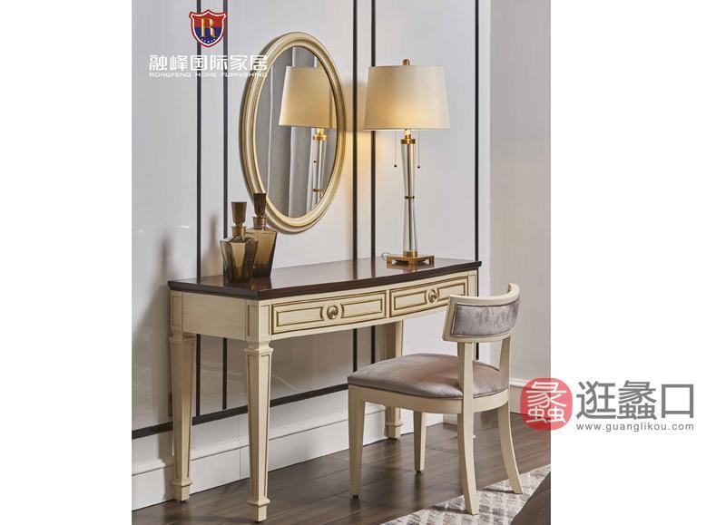 爵典家居·融峰国际家具美式卧室梳妆台DE13化妆台