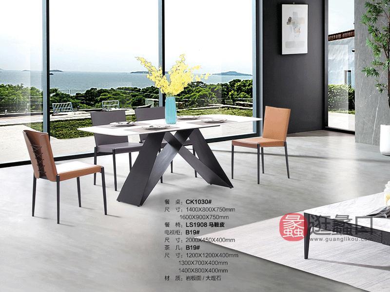 大城小爱家具现代餐厅餐桌椅CK1030餐桌