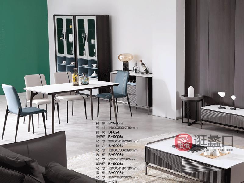 大城小爱家具现代餐厅餐桌椅BY9006餐桌