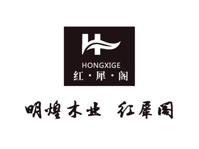 明煌木业·红犀阁家具