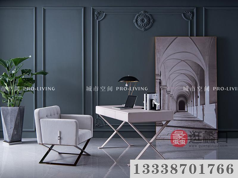 城市空间PRO-LIVING家具轻奢书房简洁时尚精致书桌椅组合