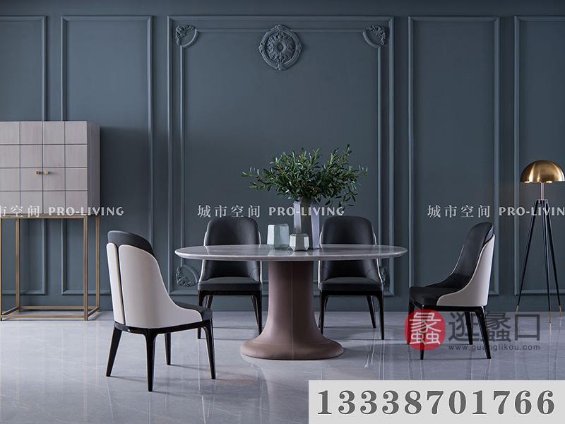 城市空间PRO-LIVING家具轻奢餐厅时尚简约大理石卓面餐桌椅组合
