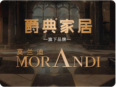 爵典家居·莫兰迪