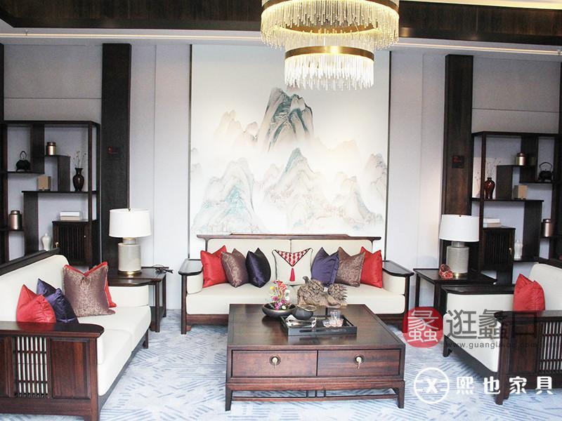 熙也家具新中式客厅实木雅致时尚1+2+3沙发茶几组合