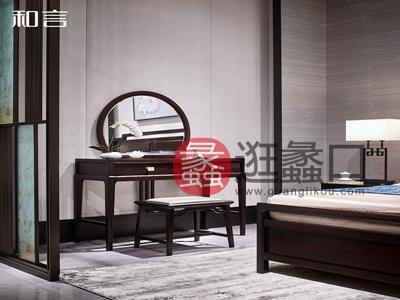 君诺家居·一品海棠·和言家具新中式卧室梳妆台