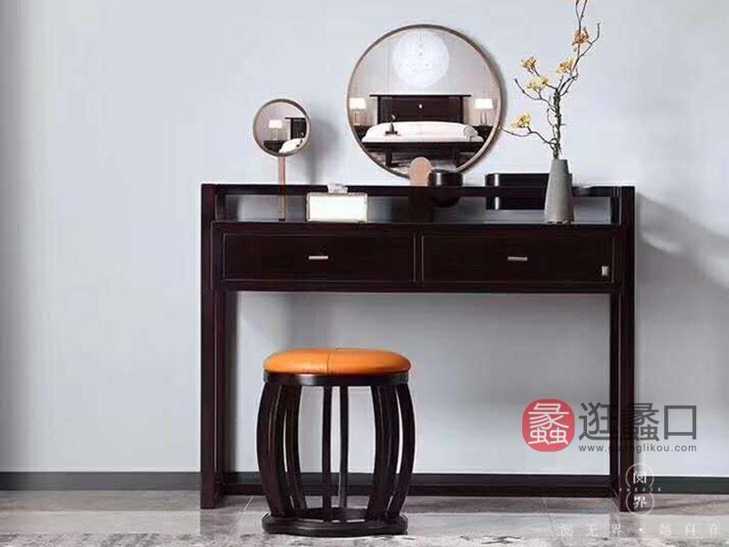 阅界新中式家具新中式卧室紫檀实木简约时尚梳妆台