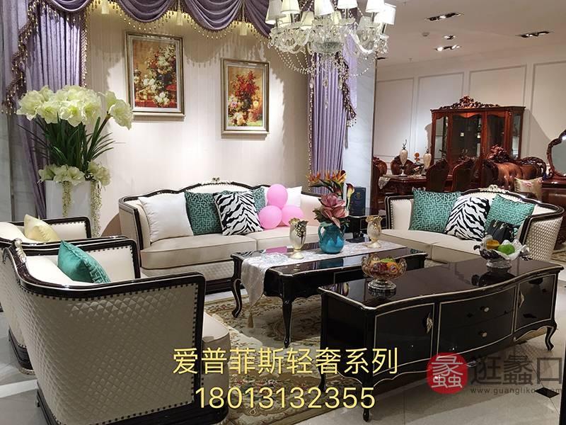 爱普菲斯家具轻奢客厅榉木实木皮质沙发茶几组合