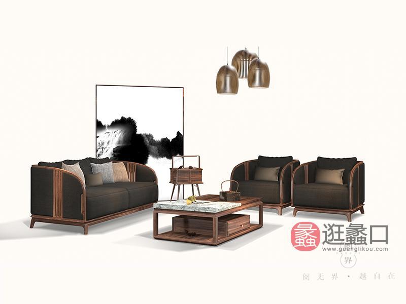 阅界新中式家具新中式客厅北美黑胡桃木实木简雅舒适沙发
