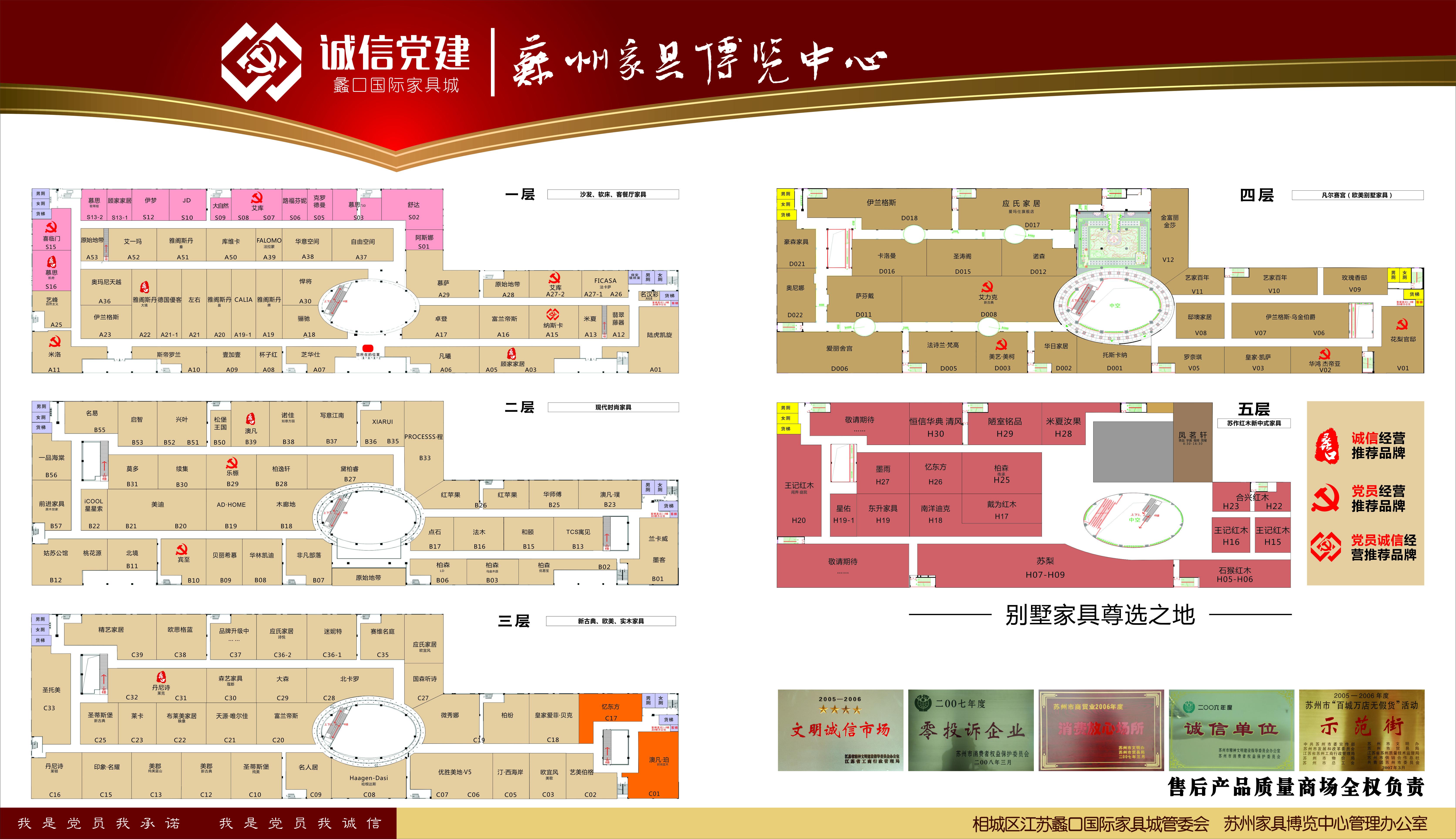 苏州家具博览中心