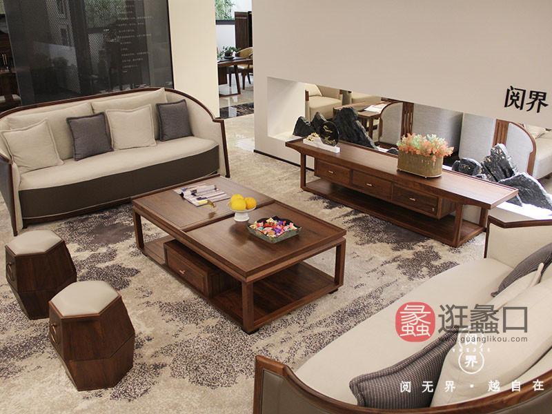阅界新中式家具新中式客厅北美黑胡桃木实木质朴淡雅沙发组合