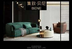 【爵典家居·BENE CASA】汇聚美妙时光 寻觅你的专属艺术生活