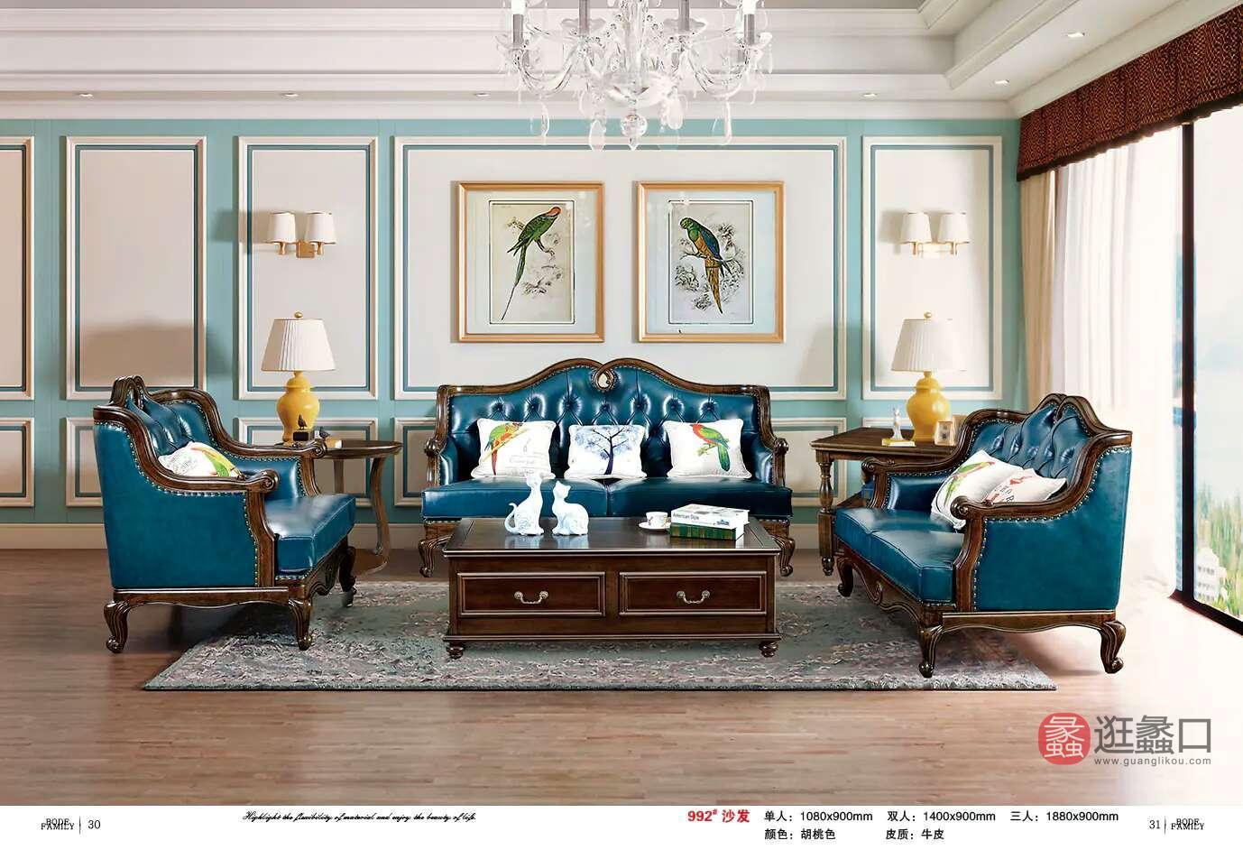 奥斯汀家具美式套房实木家具沙发组合单人位加双人位加三人位沙发992#沙发