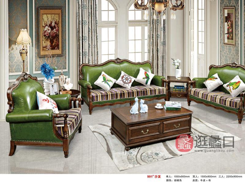 奥斯·汀家具美式客厅沙发组合991#沙发