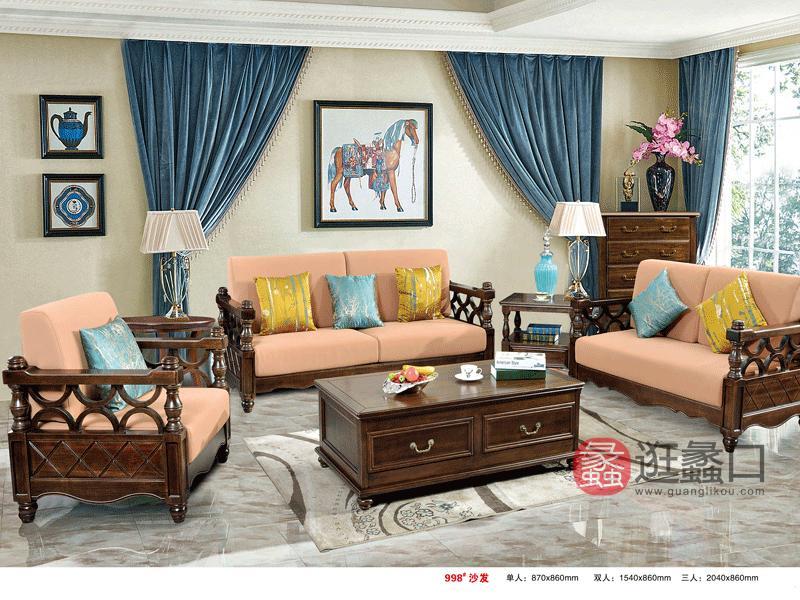 奥斯·汀家具美式客厅沙发998#沙发